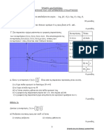 1_9204diag_ekth_logarithm(2013-14)
