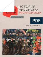 Карпи Гуидо - История Русского Марксизма (Старая Школа)-2016