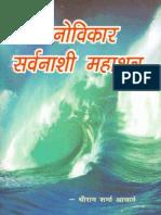 H-SV 12 Manovikar Sarvnashi Mahasatru