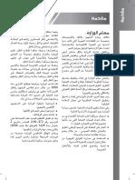 fiches-arabe-web2.pdf