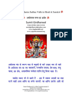 aghorastra-mantra-sadhna-vidhi-in-hindi-sanskrit.pdf