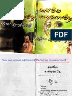கனவே கலையாதே.pdf