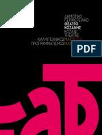 Aυτο είναι το αναλυτικο καλλιτεχνικό πρόγραμμα του ΔΕΗΠΕΘΕ Κοζάνης για την περίοδο 2018 - 2019
