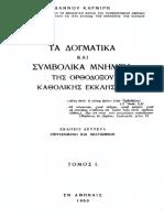 I. Karmires, Ta Dogmatika kai Symbolika Mnemeia, Vol. I, 1960