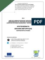 10. HYDRO_VEGORITIDAS.pdf