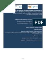 RFP-agrotiko-2-RFI