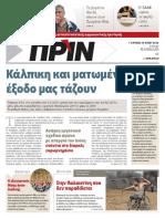 Εφημερίδα ΠΡΙΝ, 20.5.2018 | αρ. φύλλου 1379