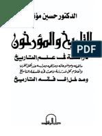 التاريخ والمؤرخون دراسة في علم التاريخ.pdf