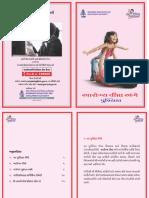 Health Gujarati.pdf