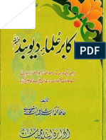 Akabir Ulama e Deoband by Hafiz Muhammad Akbar Shah Bukhari