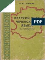 Краткий Курс Чеченского Языка Алироев - 1989