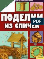 juguetes con cerillas y palitos ruso - 2011.pdf