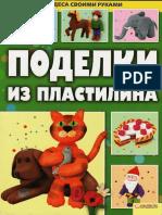 figuras en porcelana fria ruso - 2011.pdf