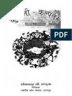 kupdf.com_jyotish.pdf
