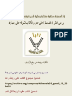 مكتبة علي مولا.pdf