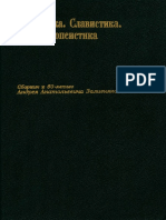 Rusistika Slavistika Indoevropeistika 1996 Text