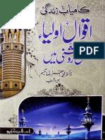 Aqwal e Oliya Engrshehzad99.pdf