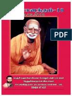 Sankaranantham-Jayanthi