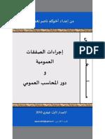 ملخص إجراءات الصفقات العمومية ودور المحاسب العام