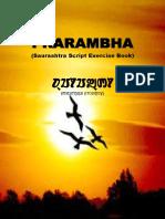 Saurashtra script exercise book - PRARAMBHA SAURASHTRA
