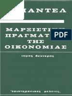 Μαντέλ Μαρξιστική Πραγματεία της Οικονομίας Τόμος II.pdf