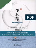 少林拳中国武术段位制系列教程 Shaolin Quan Duanwei