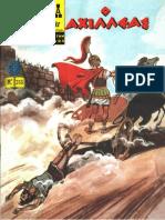 [0265]ΚΛΑΣΣΙΚΑ ΕΙΚΟΝΟΓΡΑΦΗΜΕΝΑ - ΑΧΙΛΛΕΑΣ
