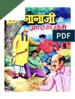 Nanaji-aur-Ando-ki-Kheti-Prabhat-Chitra-Katha-401.pdf