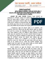 BJP_UP_News_01___________29_May_2018
