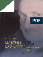 Дугин А.Г. Мартин Хайдеггер. Последний Бог. 2014