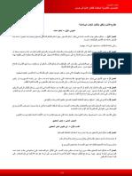 Proposition de Loi Relative à l'Organisation Des Commissions Parlementaires (Ar)