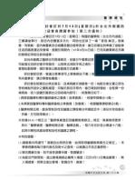 台灣家庭醫學醫學會會訊第168期(97/06)