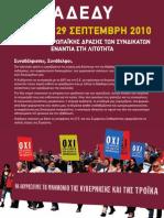 2010.09.29 - ΠΑΝΕΥΡΩΠΑΪΚΟ ΣΥΛΛΑΛΗΤΗΡΙΟ - ΑΝΑΚΟΙΝΩΣΗ pdf