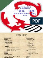 易經淺釋-B.pdf