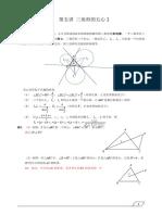 2012-2013学年度_寒假_高一_高一数学超前联赛班_第05讲_三角形的五心2_例题