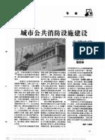 甘南州城市公共消防設施建設急需改善