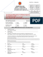 MRP_Application_Form[Hard Copy].pdf