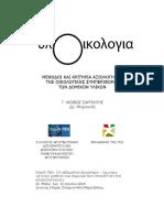 """""""υλοικολογία""""  μέθοδοι και κριτήρια αξιολόγησης  της οικολογικής συμπεριφοράς  των δομικών υλικών"""