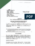 προσφυγή Δήμου 15-5-18 .pdf