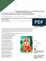 Nirvana Shatakam by Adi Shankara Lyrics Tamil and English With Meaning