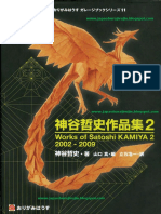 Satoshi Kamiya - Works of Satoshi Kamiya 2.pdf