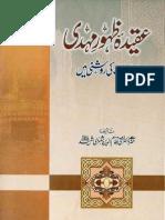 Aqeedah Zahoor e Mehdi Ahadith Ki Roshni Mein (VERSION 2) by Sheikh Mufti Nizamuddin Shamzai (r.a)