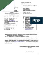 88149 ΠΑΡΑΤΑΣΗ Ε-ΕΓΓΡΑΦΕΣ Signed