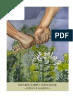 2010農地保護與土地徵收座談會