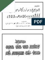 Khat Diwani Jali - Hasyim Muhammad
