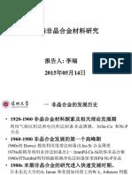 7946076 7 高熵非晶合金材料研究 李瑞