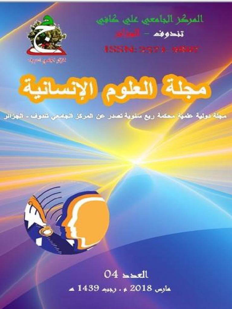 d1b25f4e14e10 مجلة العلوم الإنسانية للمركز الجامعي علي كافي تندوف - الجزائر العدد 04