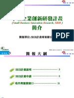 創業學堂-SBIR計畫說明簡報-詹翔霖顧問