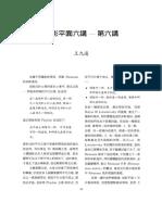 射影平面六講 — 第六講.pdf