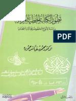 Tathawwur al-Kitabah al-Khaththiyyah al-`Arabiyyah - Mahmud Abbas Hamudah.pdf